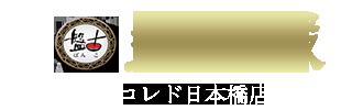 盤古殿コレド日本橋店