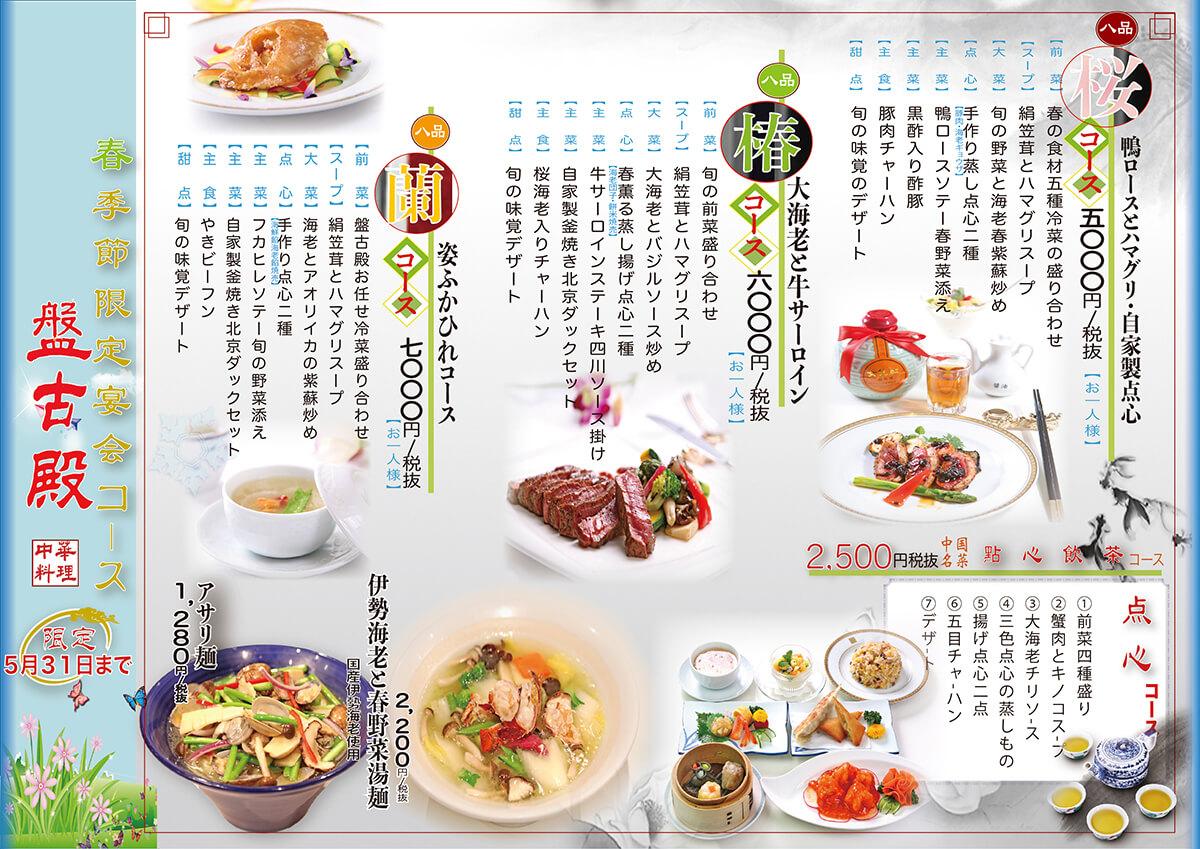 2020年春の季節限定宴会コースメニューが3月1日よりコレド日本橋店でスタートします!